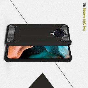 Hybrid двухкомпонентный противоударный чехол для Xiaomi Poco F2 Pro - Черный