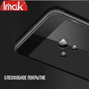 Imak Full Screen Защитное стекло для Sony Xperia XZ2 Compact черное