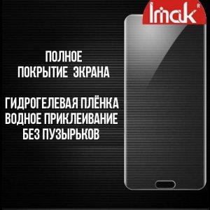 IMAK силиконовая гидрогель пленка для Huawei Honor 10 на весь экран