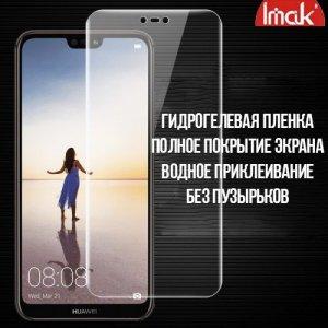 IMAK силиконовая гидрогель пленка для Huawei P20 Lite на весь экран