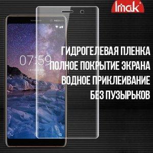 IMAK силиконовая гидрогель пленка для Nokia 7 Plus на весь экран