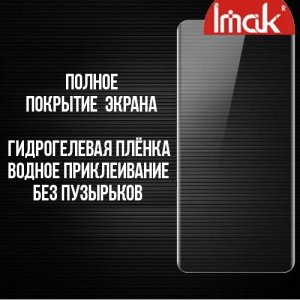 IMAK силиконовая гидрогель пленка для Samsung Galaxy A8 2018 на весь экран