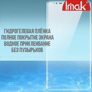 IMAK силиконовая гидрогель пленка для Samsung Galaxy Note 9 на весь экран