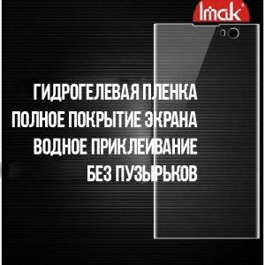 IMAK силиконовая гидрогель пленка для Sony Xperia XA2 на весь экран