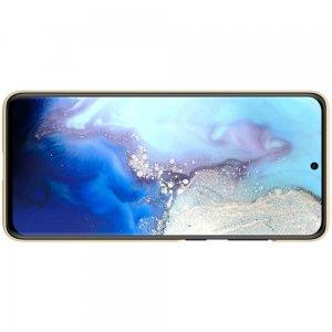 NILLKIN Super Frosted Shield Матовая Пластиковая Нескользящая Клип кейс накладка для Samsung Galaxy S20 - Золотой