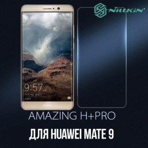 Противоударное закаленное стекло на Huawei Mate 9 Nillkin Amazing H+ PRO