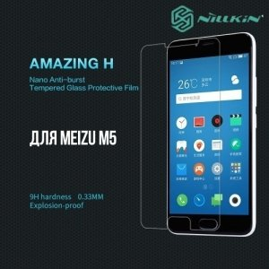 Противоударное закаленное стекло на Meizu M5 Nillkin Amazing 9H