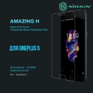 Противоударное закаленное стекло на OnePlus 5 Nillkin Amazing 9H