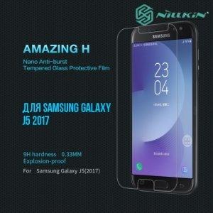 Противоударное закаленное стекло на Samsung Galaxy J5 2017 SM-J530F Nillkin Amazing 9H