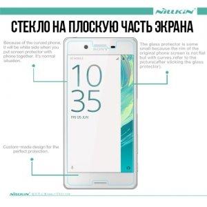 Противоударное закаленное стекло на Sony Xperia X Nillkin Amazing H+ PRO