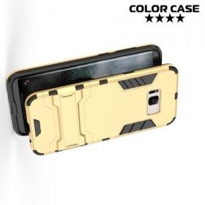 Противоударный гибридный чехол для Samsung Galaxy S8 - Золотой
