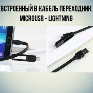 Remax Elegant кабель 2 в 1 micro-usb lightning - Белый