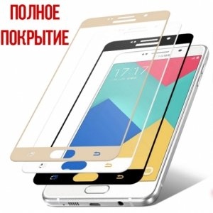 Стекло на весь экран для Samsung Galaxy A5 2016