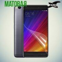 Защитная пленка для Xiaomi Mi 5s - Матовая
