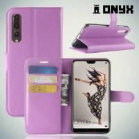 Чехол книжка для Huawei P20 Pro - Фиолетовый