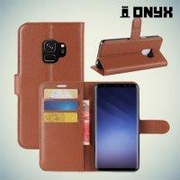 Чехол книжка для Samsung Galaxy S9 - Коричневый