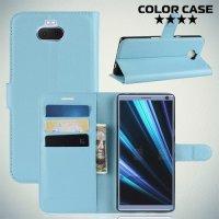 Чехол книжка для Sony Xperia 10 - Голубой