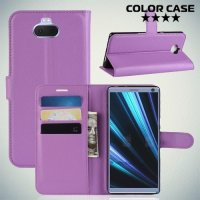 Чехол книжка для Sony Xperia 10 - Фиолетовый