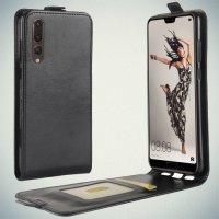 Флип чехол книжка вертикальная для Huawei P20 Pro - Черный