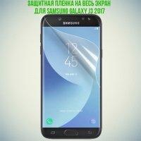 Гибкая защитная пленка на весь экран для Samsung Galaxy J3 2017 SM-J330F