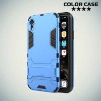 Hybrid Armor Ударопрочный чехол для iPhone XR с подставкой - Голубой