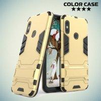 Hybrid Armor Ударопрочный чехол для Xiaomi Redmi 6 Pro / Mi A2 Lite с подставкой - Золотой