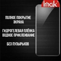 IMAK силиконовая гидрогель пленка для HTC Desire 12 на весь экран