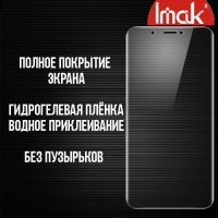 IMAK силиконовая гидрогель пленка для HTC Desire 12 Plus на весь экран