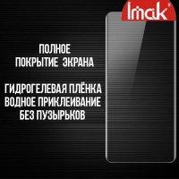 IMAK силиконовая гидрогель пленка для Samsung Galaxy A8 Plus 2018 на весь экран
