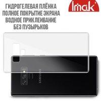 IMAK силиконовая гидрогель пленка для Samsung Galaxy Note 9 на заднюю панель