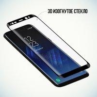 Изогнутое 3D защитное стекло для Samsung Galaxy S8 - Черное