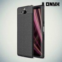 Leather Litchi силиконовый чехол накладка для Sony Xperia XA3 - Черный