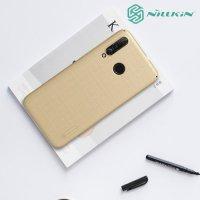 NILLKIN Super Frosted Shield Клип кейс накладка для Huawei nova 4 - Золотой