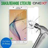 OneXT Закаленное защитное стекло для Samsung Galaxy J5 Prime