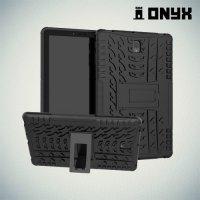 ONYX Противоударный бронированный чехол для Samsung Galaxy Tab S4 10.5 SM-T830 SM-T835 - Черный