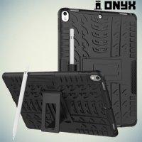 Противоударный защитный чехол для iPad Pro 10.5 - Черный