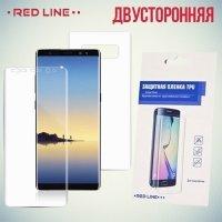Red Line двусторонняя защитная пленка на весь экран и на заднюю панель для Samsung Galaxy Note 8