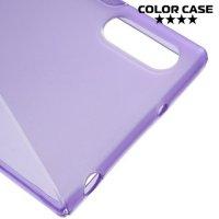 Силиконовый чехол для Sony Xperia XZ / XZs - S-образный Фиолетовый