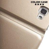 Тонкий чехол книжка для Samsung Galaxy A7 2016 SM-A710F - Золотой