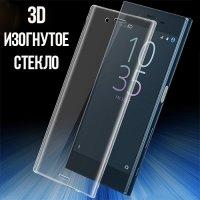 Закаленное защитное 3D стекло для Sony Xperia X Compact на весь экран