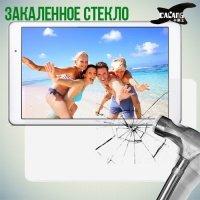 Закаленное защитное стекло для Huawei Mediapad T2 10.0 Pro