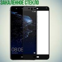 Закаленное защитное стекло для Huawei P10 Lite на весь экран - Черный