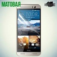 Защитная пленка для HTC One М9 Plus - Матовая