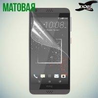 Защитная пленка для HTC Desire 530 / 630 - Матовая