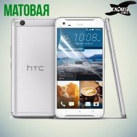 Защитная пленка для HTC One X9 - Матовая