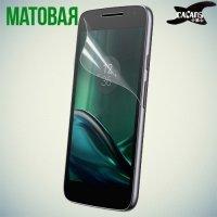 Защитная пленка для Motorola Moto G4 Play - Матовая
