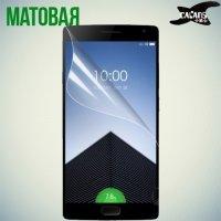 Защитная пленка для OnePlus 2 - Матовая