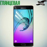Защитная пленка для Samsung Galaxy A5 (2016) SM-A510F - Глянцевая