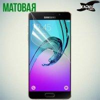 Защитная пленка для Samsung Galaxy A5 (2016) SM-A510F - Матовая
