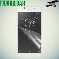 Защитная пленка для Sony Xperia L1 - Глянцевая